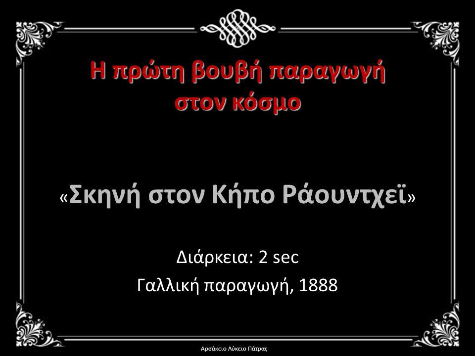 Οι πρώτες ελληνικές βουβές παραγωγές Ταινία μικρού μήκους: Στιγμιότυπα των Μεσοολυμπιακών Αγώνων στην Αθήνα το 1906 Ταινία μεγάλου μήκους: « Γκόλφω » Αρσάκειο Λύκειο Πάτρας
