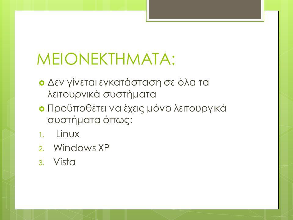 ΜΕΙΟΝΕΚΤΗΜΑΤΑ:  Δεν γίνεται εγκατάσταση σε όλα τα λειτουργικά συστήματα  Προϋποθέτει να έχεις μόνο λειτουργικά συστήματα όπως: 1. Linux 2. Windows X
