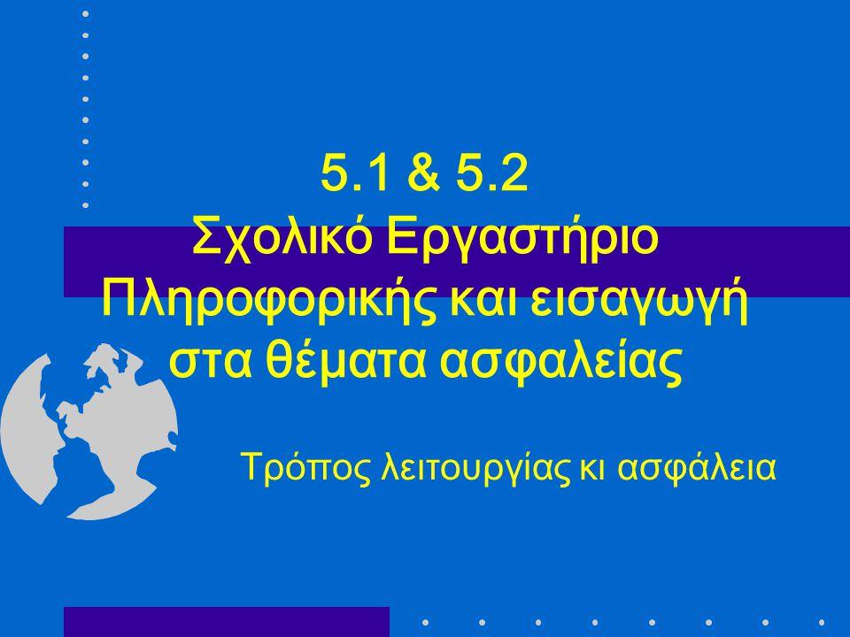5.1 & 5.2 Σχολικό Εργαστήριο Πληροφορικής και εισαγωγή στα θέματα ασφαλείας Τρόπος λειτουργίας κι ασφάλεια