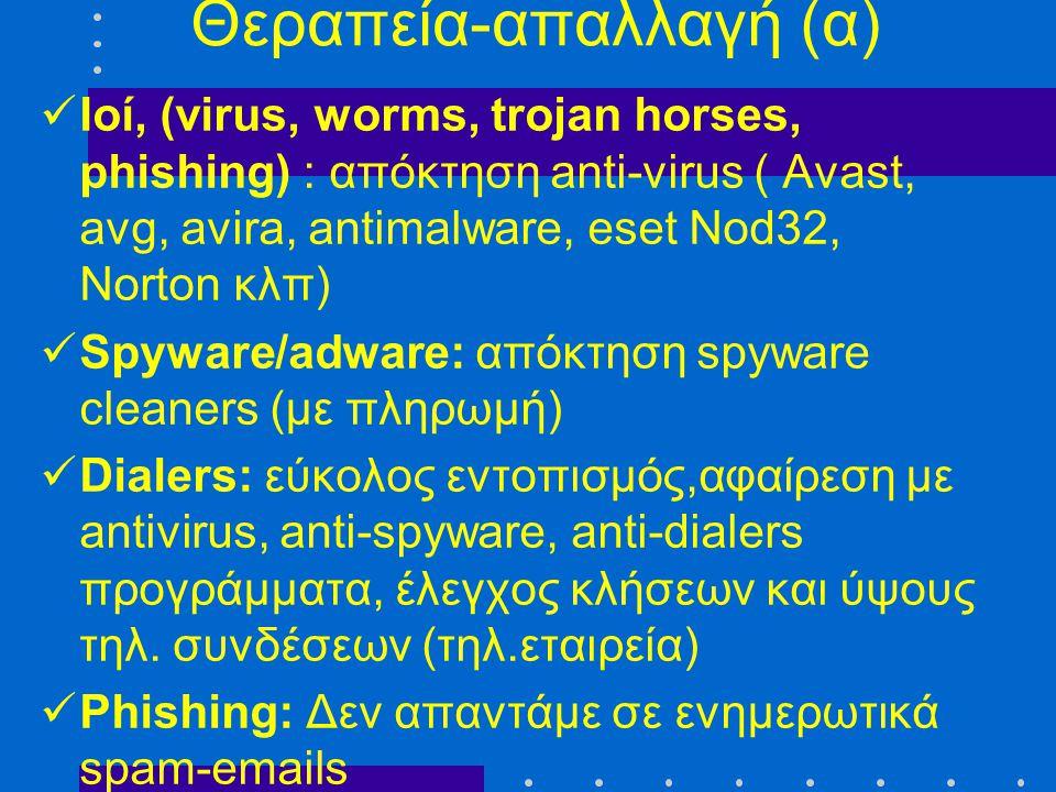 Θεραπεία-απαλλαγή (α)  Ιοί, (virus, worms, trojan horses, phishing) : απόκτηση anti-virus ( Avast, avg, avira, antimalware, eset Nod32, Norton κλπ) 
