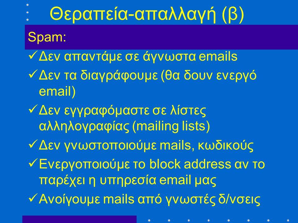 Θεραπεία-απαλλαγή (β) Spam:  Δεν απαντάμε σε άγνωστα emails  Δεν τα διαγράφουμε (θα δουν ενεργό email)  Δεν εγγραφόμαστε σε λίστες αλληλογραφίας (m