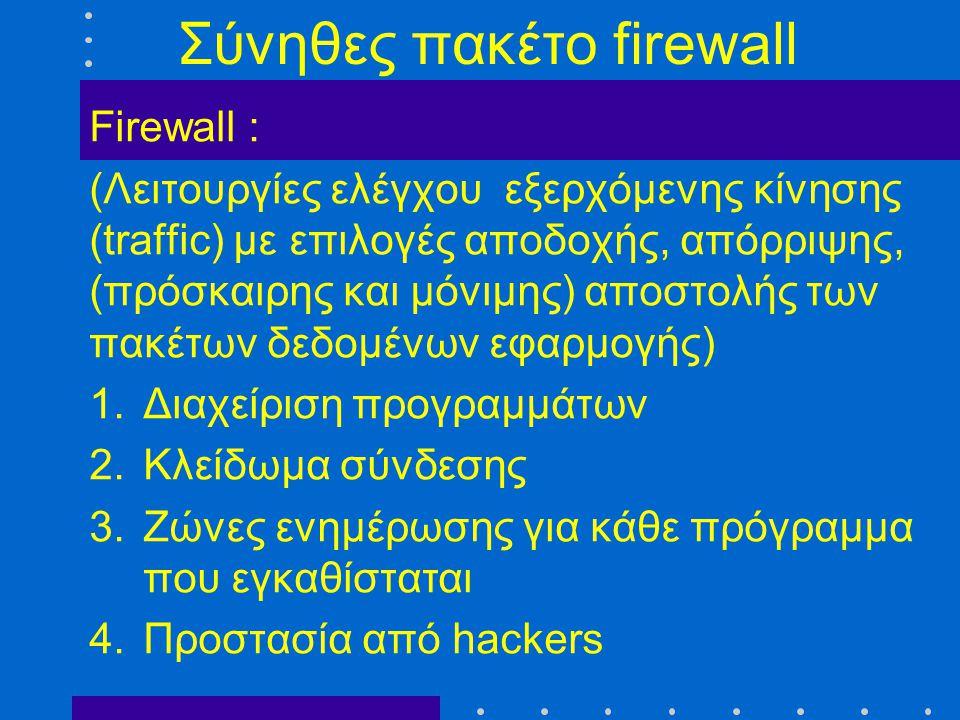 Σύνηθες πακέτο firewall Firewall : (Λειτουργίες ελέγχου εξερχόμενης κίνησης (traffic) με επιλογές αποδοχής, απόρριψης, (πρόσκαιρης και μόνιμης) αποστο