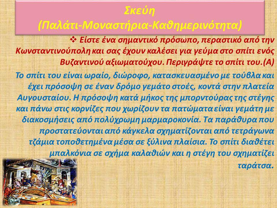  Είστε ένα σημαντικό πρόσωπο, περαστικό από την Κωνσταντινούπολη και σας έχουν καλέσει για γεύμα στο σπίτι ενός Βυζαντινού αξιωματούχου. Περιγράψτε τ