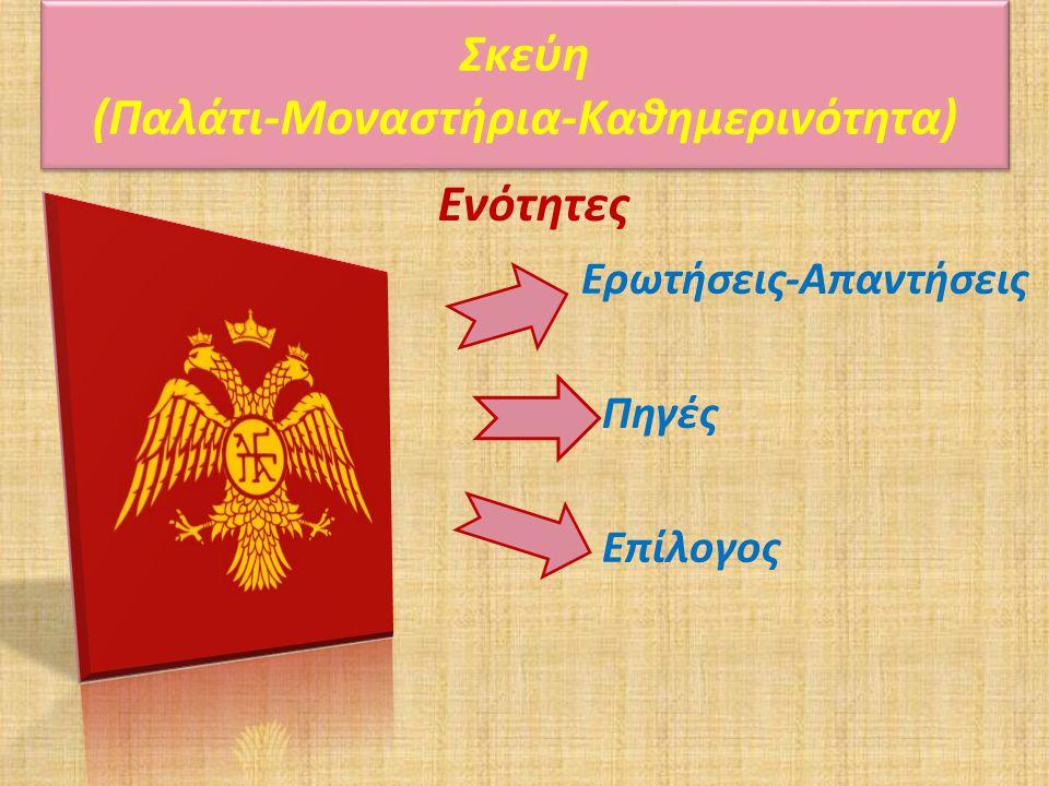 Ενότητες Ερωτήσεις-Απαντήσεις Πηγές Επίλογος Σκεύη (Παλάτι-Μοναστήρια-Καθημερινότητα)