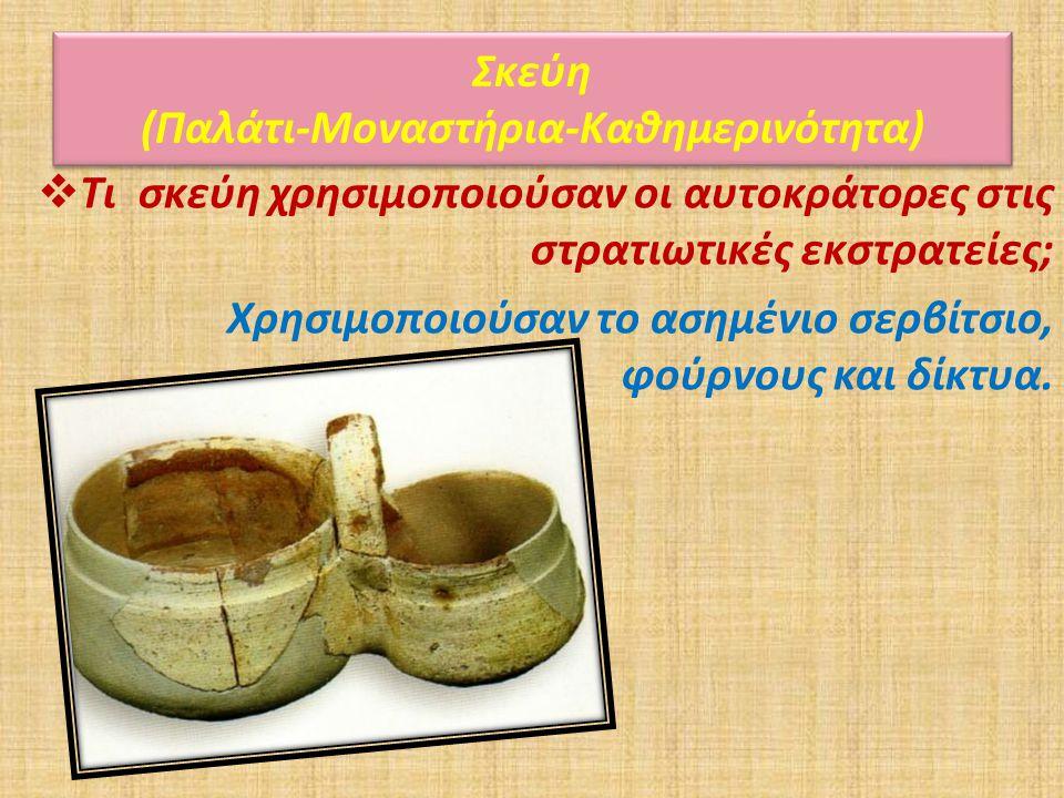  Τι σκεύη χρησιμοποιούσαν οι αυτοκράτορες στις στρατιωτικές εκστρατείες; Χρησιμοποιούσαν το ασημένιο σερβίτσιο, φούρνους και δίκτυα. Σκεύη (Παλάτι-Μο
