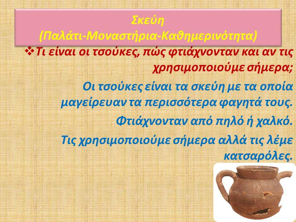  Τι είναι οι τσούκες, πώς φτιάχνονταν και αν τις χρησιμοποιούμε σήμερα; Οι τσούκες είναι τα σκεύη με τα οποία μαγείρευαν τα περισσότερα φαγητά τους.
