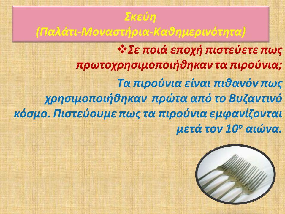  Σε ποιά εποχή πιστεύετε πως πρωτοχρησιμοποιήθηκαν τα πιρούνια; Τα πιρούνια είναι πιθανόν πως χρησιμοποιήθηκαν πρώτα από το Βυζαντινό κόσμο. Πιστεύου