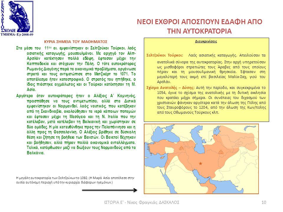 ΝΕΟΙ ΕΧΘΡΟΙ ΑΠΟΣΠΟΥΝ ΕΔΑΦΗ ΑΠΟ ΤΗΝ ΑΥΤΟΚΡΑΤΟΡΙΑ ΚΥΡΙΑ ΣΗΜΕΙΑ ΤΟΥ ΜΑΘΗΜΑΤΟΣ Στα μέσα του 11 ου αι. εμφανίστηκαν οι Σελτζούκοι Τούρκοι, λαός ασιατικής κ