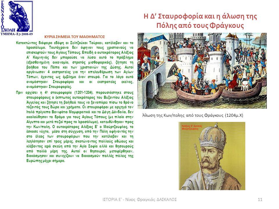 Η Δ' Σταυροφορία και η άλωση της Πόλης από τους Φράγκους ΚΥΡΙΑ ΣΗΜΕΙΑ ΤΟΥ ΜΑΘΗΜΑΤΟΣ Κατακτώντας διάφορα εδάφη οι Σελτζούκοι Τούρκοι, κατέλαβαν και τα