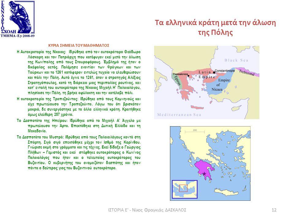 Τα ελληνικά κράτη μετά την άλωση της Πόλης ΚΥΡΙΑ ΣΗΜΕΙΑ ΤΟΥ ΜΑΘΗΜΑΤΟΣ Η Αυτοκρατορία της Νίκαιας: Ιδρύθηκε από τον αυτοκράτορα Θεόδωρο Λάσκαρη και τον