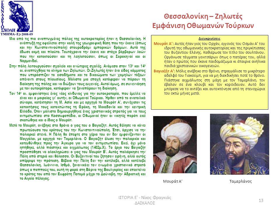 Θεσσαλονίκη – Ζηλωτές Εμφάνιση Οθωμανών Τούρκων Μια από τις πιο αναπτυγμένες πόλεις της αυτοκρατορίας ήταν η Θεσσαλονίκη. Η ανάπτυξή της οφείλεται στη