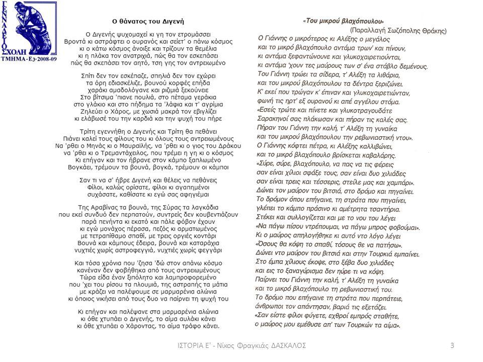 ΙΣΤΟΡΙΑ Ε' - Νίκος Φραγκιάς ΔΑΣΚΑΛΟΣ3