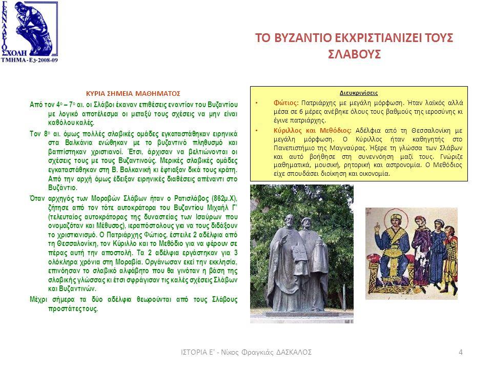 ΤΟ ΒΥΖΑΝΤΙΟ ΕΚΧΡΙΣΤΙΑΝΙΖΕΙ ΤΟΥΣ ΣΛΑΒΟΥΣ ΙΣΤΟΡΙΑ Ε' - Νίκος Φραγκιάς ΔΑΣΚΑΛΟΣ4 ΚΥΡΙΑ ΣΗΜΕΙΑ ΜΑΘΗΜΑΤΟΣ Από τον 4 ο – 7 ο αι. οι Σλάβοι έκαναν επιθέσεις
