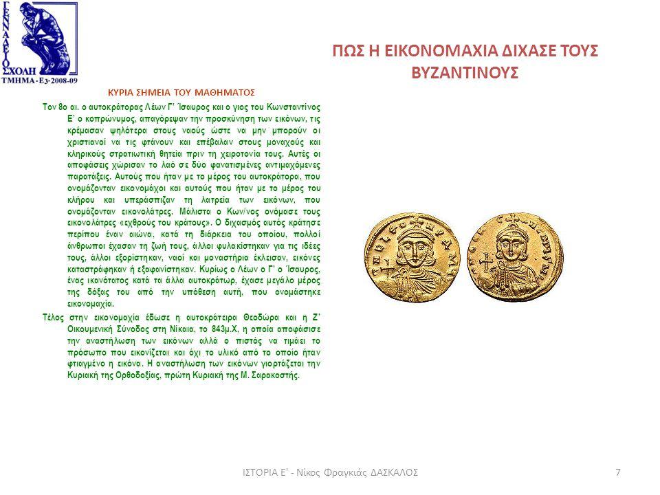 ΠΩΣ Η ΕΙΚΟΝΟΜΑΧΙΑ ΔΙΧΑΣΕ ΤΟΥΣ ΒΥΖΑΝΤΙΝΟΥΣ ΚΥΡΙΑ ΣΗΜΕΙΑ ΤΟΥ ΜΑΘΗΜΑΤΟΣ Τον 8ο αι. ο αυτοκράτορας Λέων Γ' Ίσαυρος και ο γιος του Κωνσταντίνος Ε' ο κοπρών
