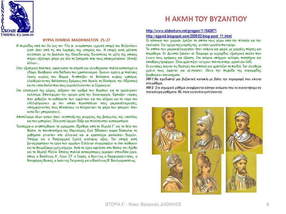 Η ΑΚΜΗ ΤΟΥ ΒΥΖΑΝΤΙΟΥ ΚΥΡΙΑ ΣΗΜΕΙΑ ΜΑΘΗΜΑΤΩΝ 25-27 Η περίοδος από τον 9ο έως τον 11ο αι. ονομάστηκε «χρυσή εποχή του Βυζαντίου» γιατί ήταν από τις πιο