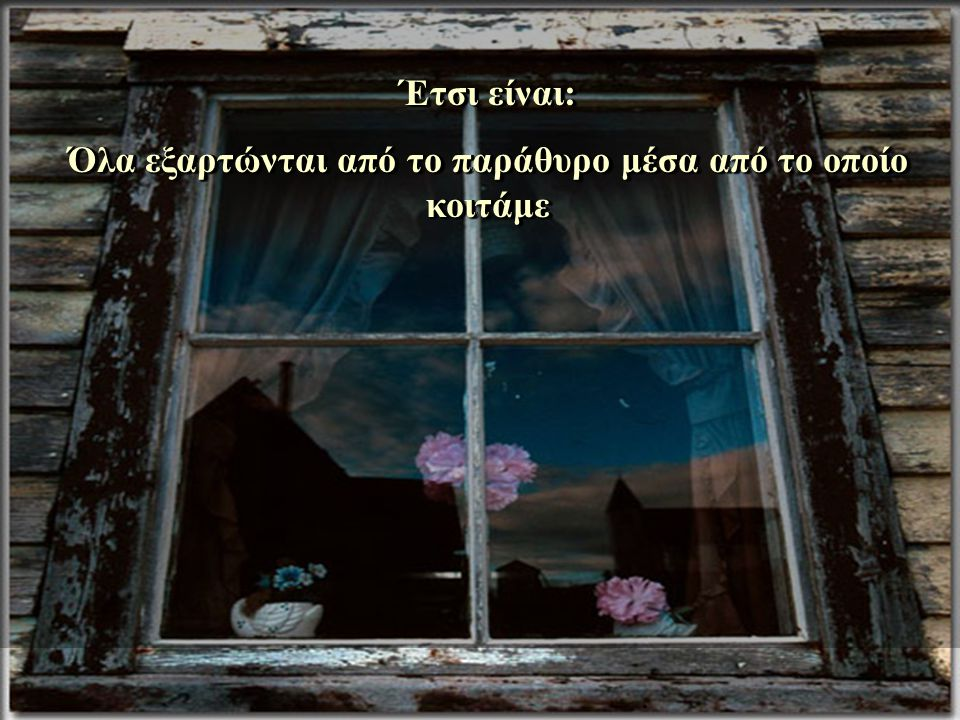 Ria Slides Ο σύζυγος πολύ τρυφερά απάντησε: Όχι, εγώ σήμερα σηκώθηκα πιο νωρίς και καθάρισα τα παράθυρά μας !.