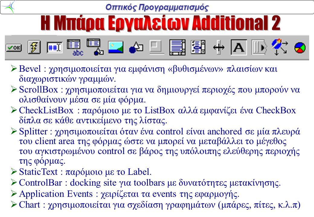 Οπτικός Προγραμματισμός  Bevel : χρησιμοποιείται για εμφάνιση «βυθισμένων» πλαισίων και διαχωριστικών γραμμών.  ScrollBox : χρησιμοποιείται για να δ