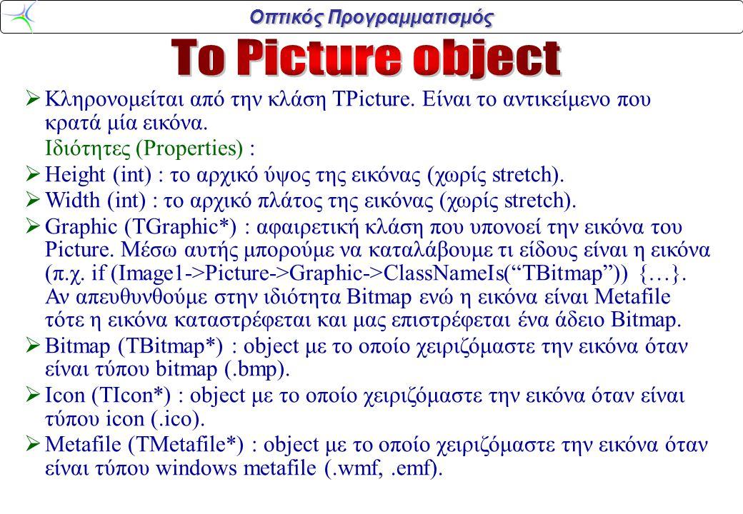 Οπτικός Προγραμματισμός  Κληρονομείται από την κλάση TPicture. Είναι το αντικείμενο που κρατά μία εικόνα. Ιδιότητες (Properties) :  Height (int) : τ