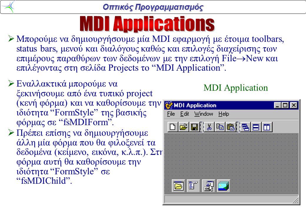 Οπτικός Προγραμματισμός  Μπορούμε να δημιουργήσουμε μία MDI εφαρμογή με έτοιμα toolbars, status bars, μενού και διαλόγους καθώς και επιλογές διαχείρι