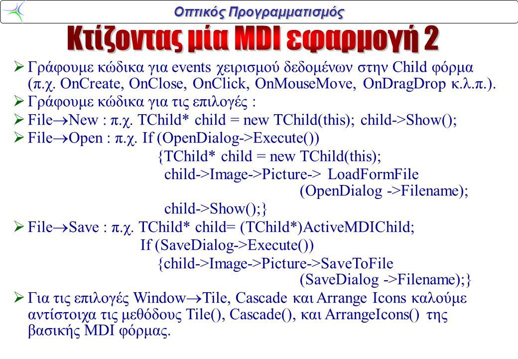 Οπτικός Προγραμματισμός  Γράφουμε κώδικα για events χειρισμού δεδομένων στην Child φόρμα (π.χ. OnCreate, OnClose, OnClick, OnMouseMove, OnDragDrop κ.