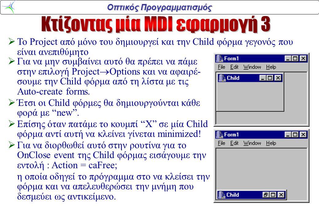 Οπτικός Προγραμματισμός  Το Project από μόνο του δημιουργεί και την Child φόρμα γεγονός που είναι ανεπιθύμητο  Για να μην συμβαίνει αυτό θα πρέπει ν