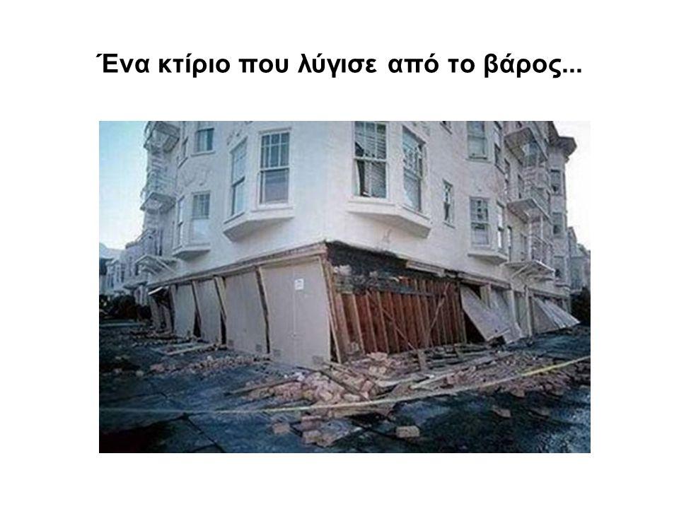 Ένα κτίριο που λύγισε από το βάρος...