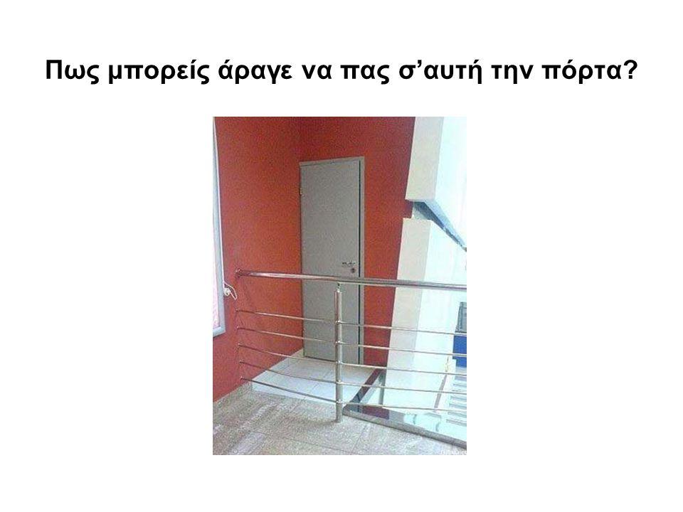 Πως μπορείς άραγε να πας σ'αυτή την πόρτα?