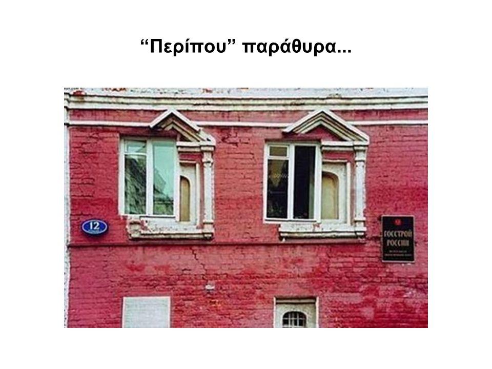 """""""Περίπου"""" παράθυρα..."""