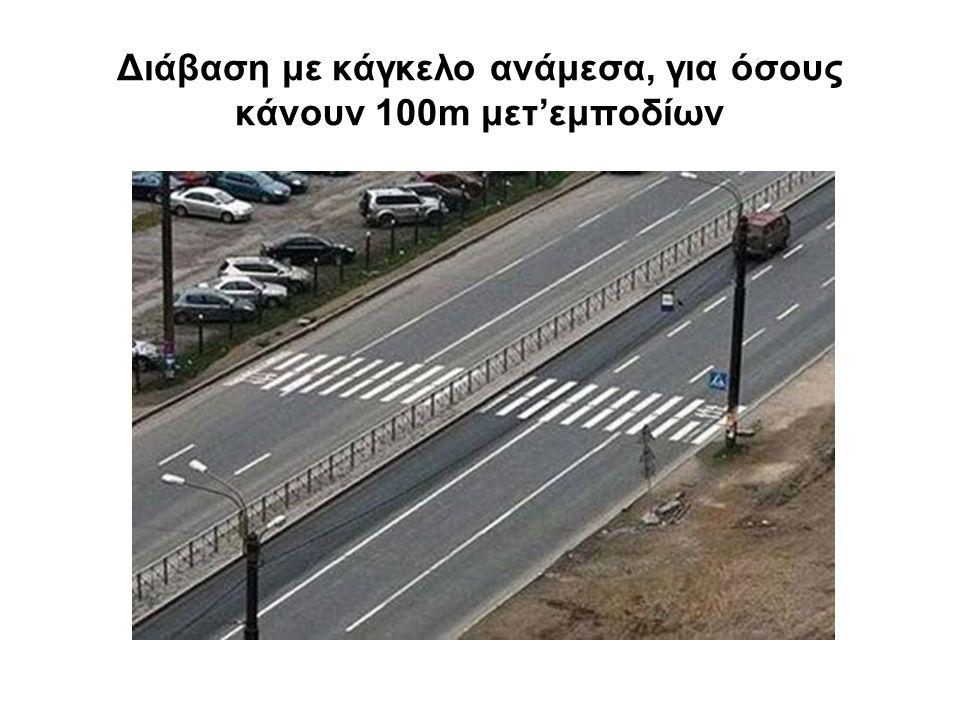 Διάβαση με κάγκελο ανάμεσα, για όσους κάνουν 100m μετ'εμποδίων