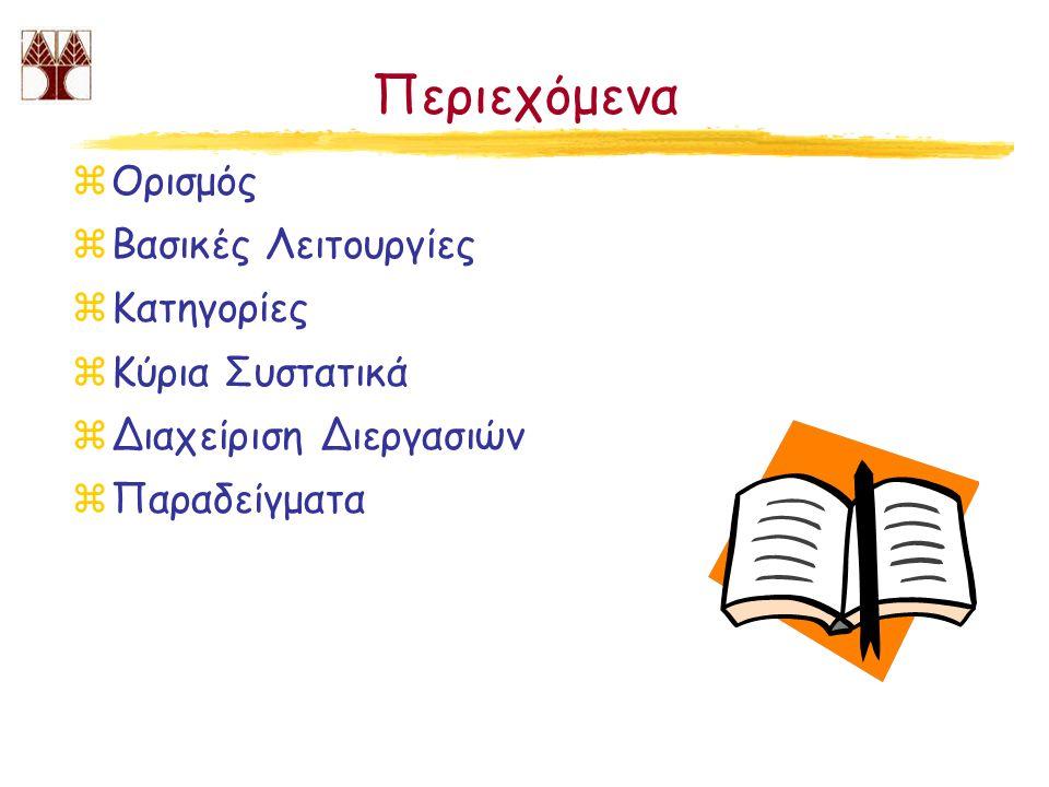 Περιεχόμενα zΟρισμός zΒασικές Λειτουργίες zΚατηγορίες zΚύρια Συστατικά zΔιαχείριση Διεργασιών zΠαραδείγματα