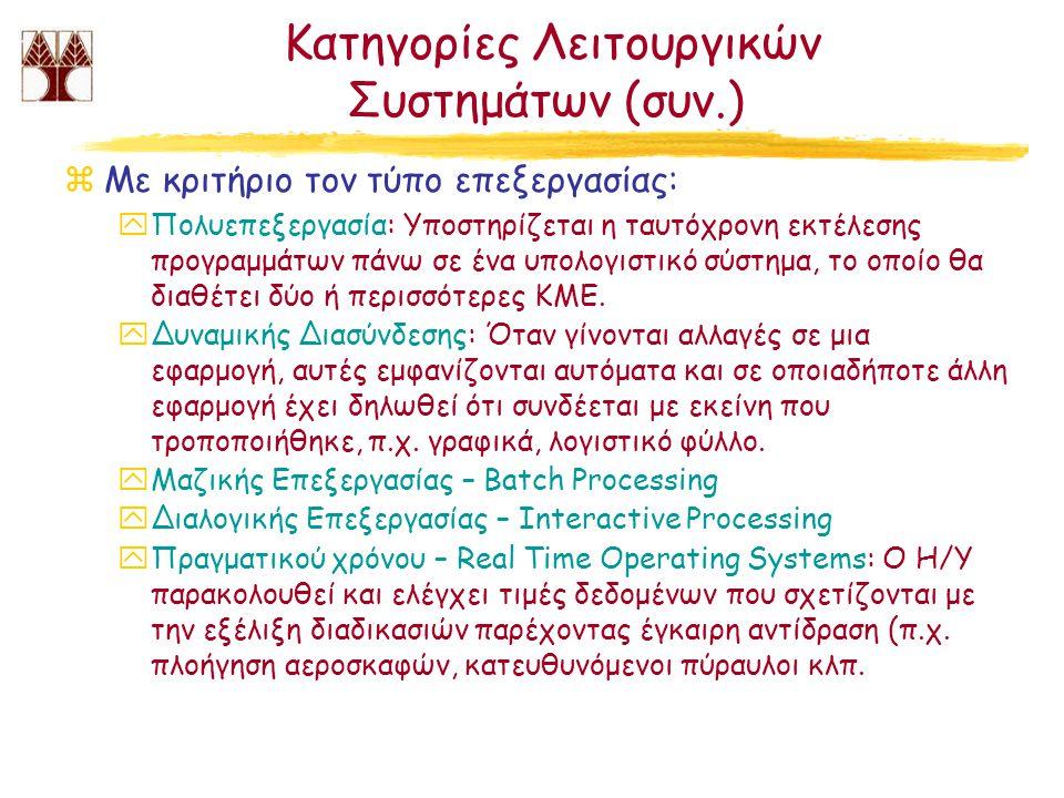 Κατηγορίες Λειτουργικών Συστημάτων (συν.) zΜε κριτήριο τον τύπο επεξεργασίας: yΠολυεπεξεργασία: Υποστηρίζεται η ταυτόχρονη εκτέλεσης προγραμμάτων πάνω