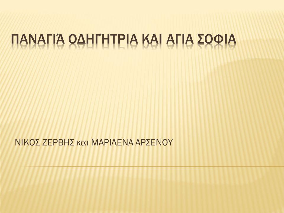 ΝΙΚΟΣ ΖΕΡΒΗΣ και ΜΑΡΙΛΕΝΑ ΑΡΣΕΝΟΥ