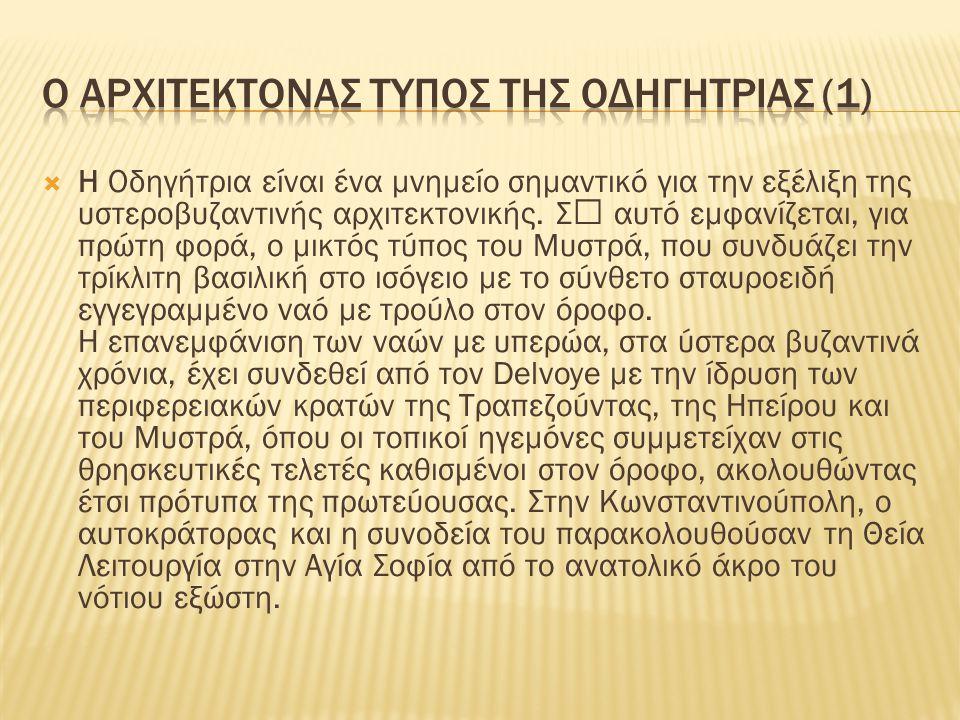  H Oδηγήτρια είναι ένα μνημείο σημαντικό για την εξέλιξη της υστεροβυζαντινής αρχιτεκτονικής. Σ' αυτό εμφανίζεται, για πρώτη φορά, ο μικτός τύπος του