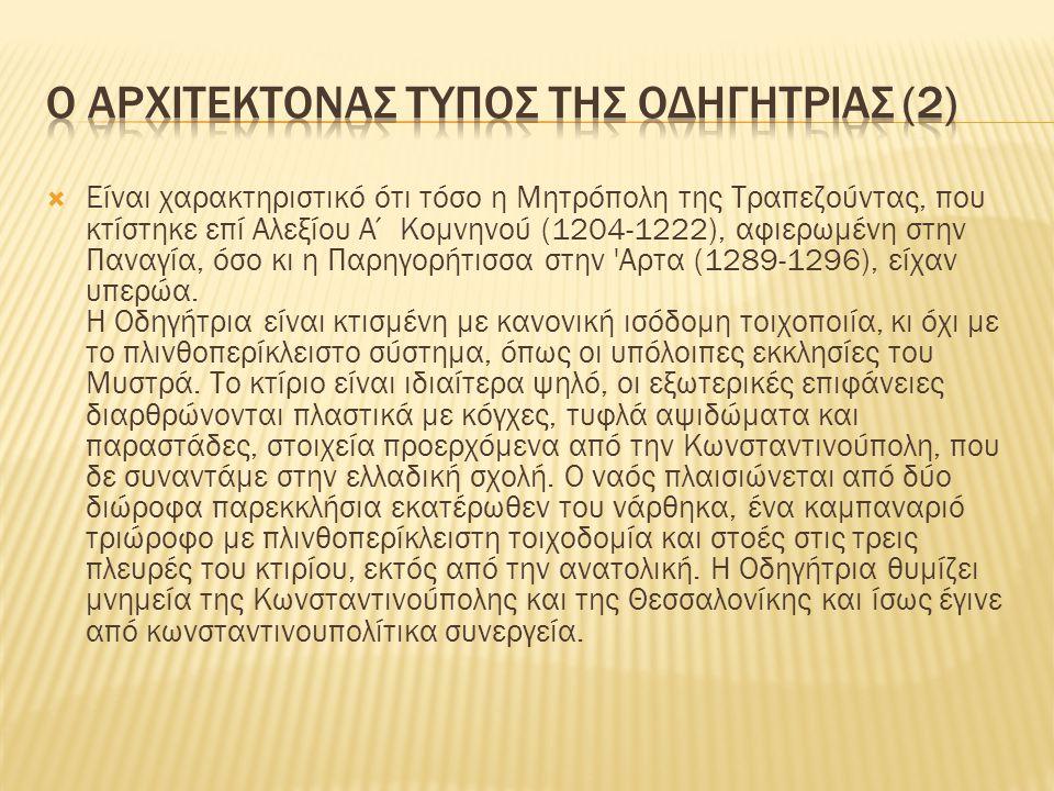  Eίναι χαρακτηριστικό ότι τόσο η Μητρόπολη της Tραπεζούντας, που κτίστηκε επί Aλεξίου A΄ Kομνηνού (1204-1222), αφιερωμένη στην Παναγία, όσο κι η Παρη