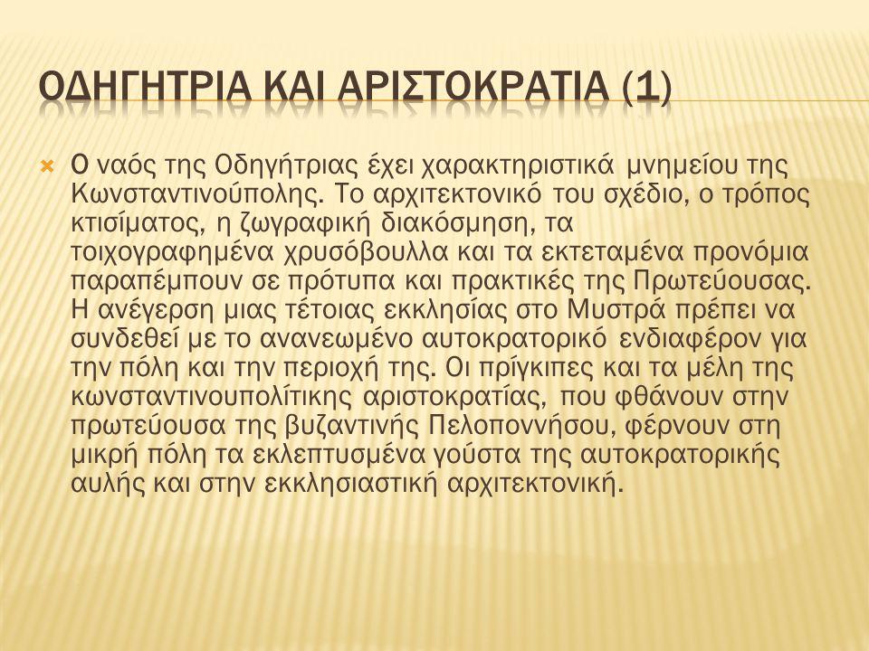  O ναός της Oδηγήτριας έχει χαρακτηριστικά μνημείου της Κωνσταντινούπολης. Tο αρχιτεκτονικό του σχέδιο, ο τρόπος κτισίματος, η ζωγραφική διακόσμηση,