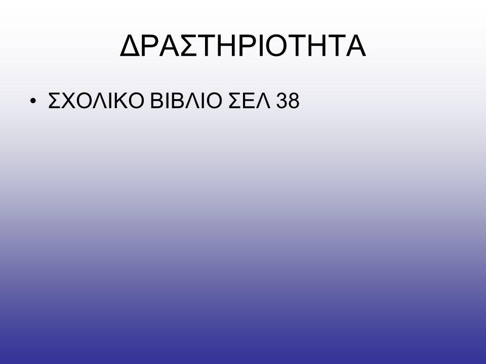ΔΡΑΣΤΗΡΙΟΤΗΤΑ •ΣΧΟΛΙΚΟ ΒΙΒΛΙΟ ΣΕΛ 38