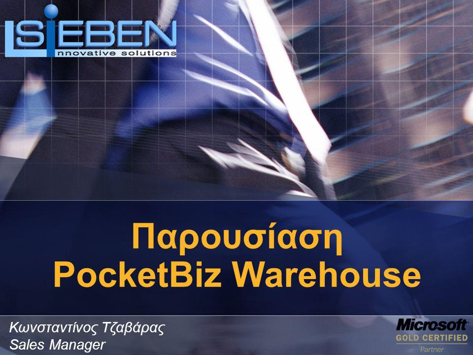 Παρουσίαση PocketBiz Warehouse Κωνσταντίνος Τζαβάρας Sales Manager