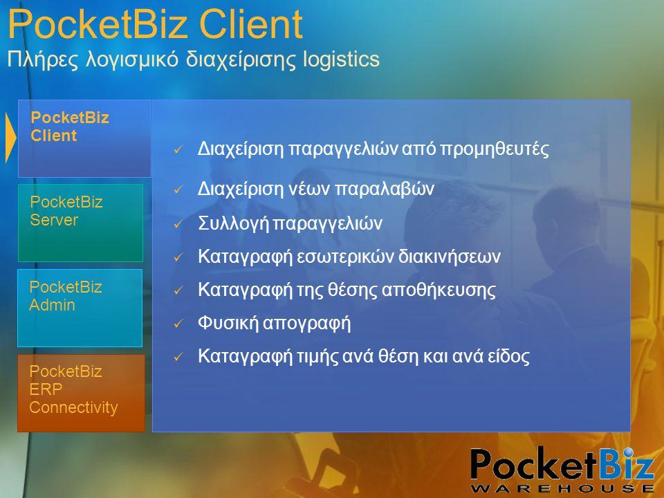 PocketBiz Admin PocketBiz Client PocketBiz Server PocketBiz Client Πλήρες λογισμικό διαχείρισης logistics  Διαχείριση παραγγελιών από προμηθευτές  Δ