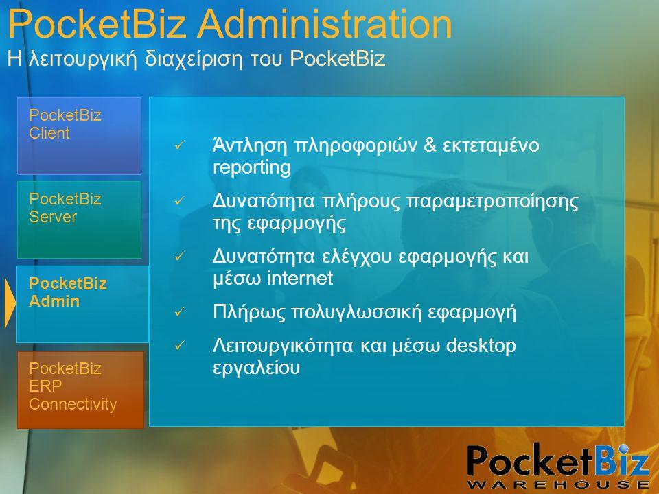 PocketBiz Admin PocketBiz Client PocketBiz Server PocketBiz Administration Η λειτουργική διαχείριση του PocketBiz  Άντληση πληροφοριών & εκτεταμένο r