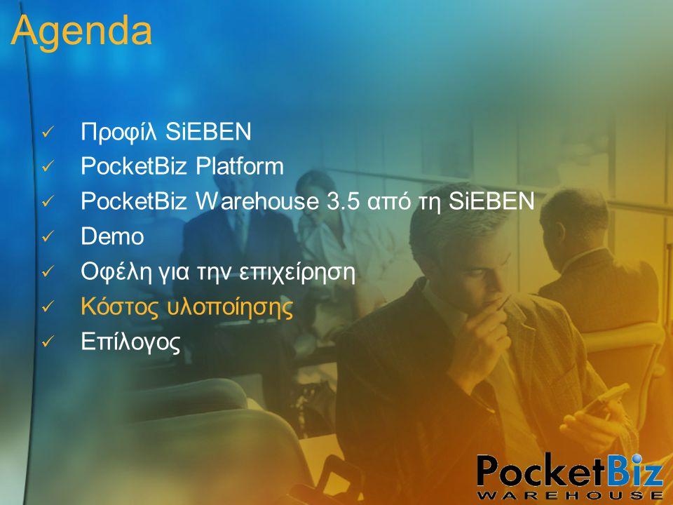 Agenda   Προφίλ SiEBEN   PocketBiz Platform   PocketBiz Warehouse 3.5 από τη SiEBEN   Demo   Οφέλη για την επιχείρηση   Κόστος υλοποίησης