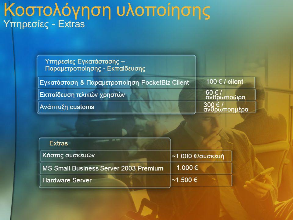 Κοστολόγηση υλοποίησης Υπηρεσίες - Extras Υπηρεσίες Εγκατάστασης – Παραμετροποίησης - Εκπαίδευσης Extras Κόστος συσκευών MS Small Business Server 2003