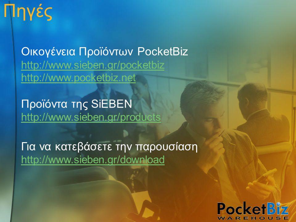 Οικογένεια Προϊόντων PocketBiz http://www.sieben.gr/pocketbiz http://www.sieben.gr/pocketbiz http://www.pocketbiz.net Προϊόντα της SiEBEN http://www.s