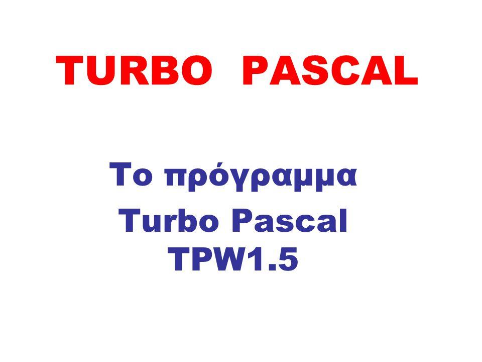 TURBO PASCAL Το πρόγραμμα Turbo Pascal TPW1.5