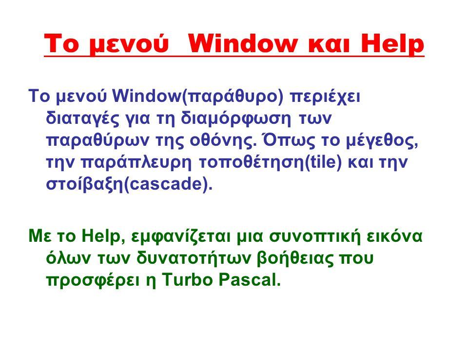 Το μενού Window και Help Το μενού Window(παράθυρο) περιέχει διαταγές για τη διαμόρφωση των παραθύρων της οθόνης. Όπως το μέγεθος, την παράπλευρη τοποθ