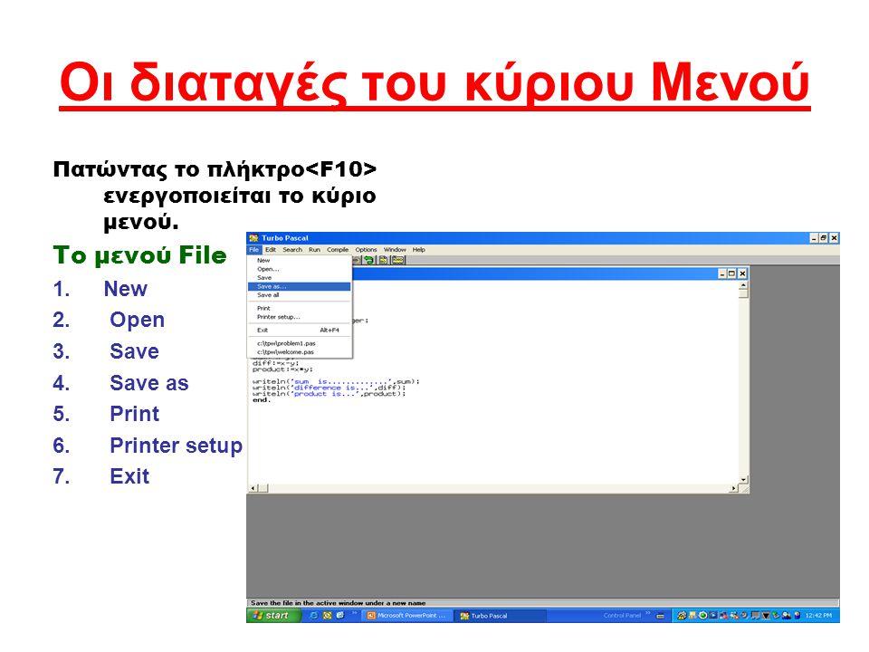 Οι διαταγές του κύριου Μενού Πατώντας το πλήκτρο ενεργοποιείται το κύριο μενού. Το μενού File 1.New 2. Open 3. Save 4. Save as 5. Print 6. Printer set