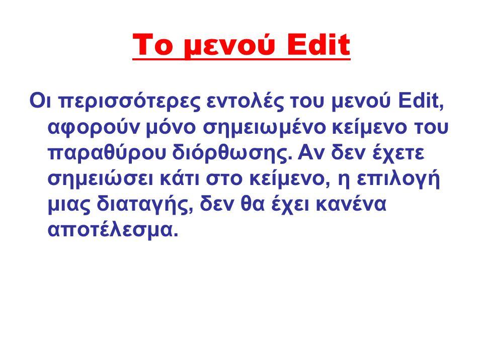 Το μενού Edit Οι περισσότερες εντολές του μενού Edit, αφορούν μόνο σημειωμένο κείμενο του παραθύρου διόρθωσης. Αν δεν έχετε σημειώσει κάτι στο κείμενο