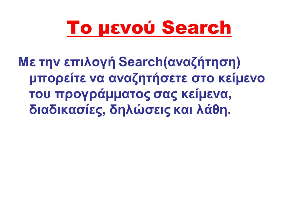 Το μενού Search Με την επιλογή Search(αναζήτηση) μπορείτε να αναζητήσετε στο κείμενο του προγράμματος σας κείμενα, διαδικασίες, δηλώσεις και λάθη.