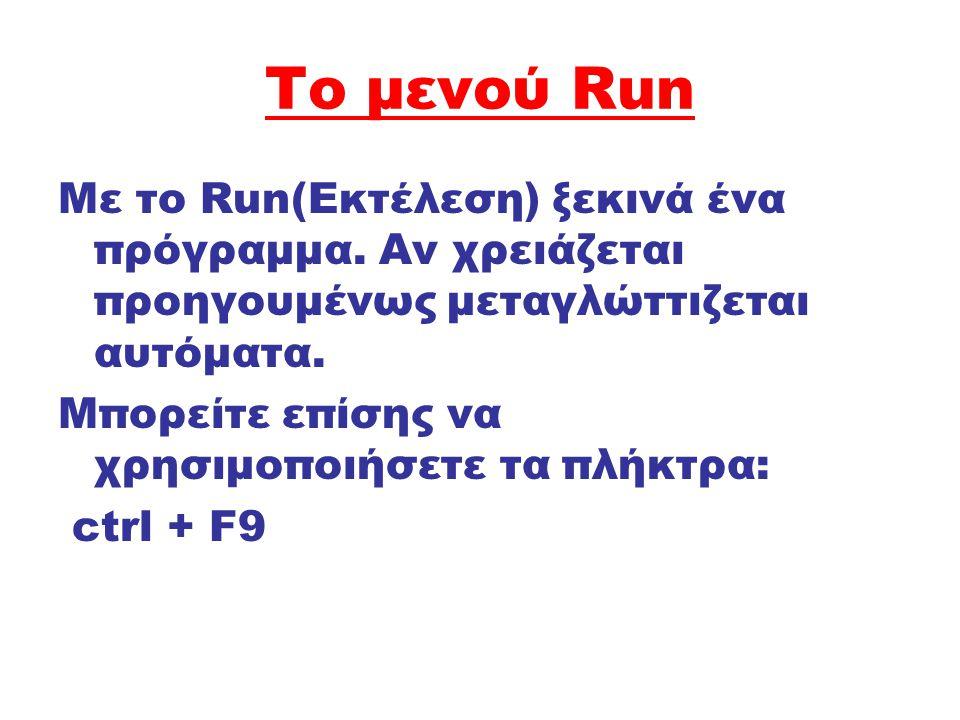 Το μενού Run Με το Run(Εκτέλεση) ξεκινά ένα πρόγραμμα. Αν χρειάζεται προηγουμένως μεταγλώττιζεται αυτόματα. Μπορείτε επίσης να χρησιμοποιήσετε τα πλήκ