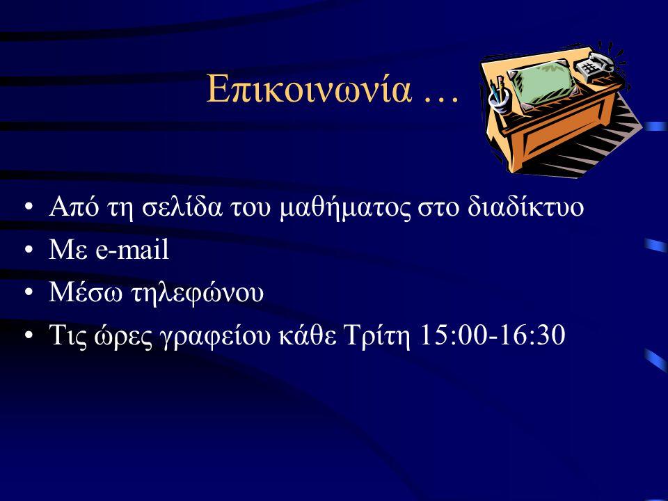 •Στον αιώνα της Πληροφορίας, προσεγγίζοντας τη νέα ψηφιακή εποχή', Π.Σ Αναστασιάδη, Εκδόσεις Α.Α Λιβάνη, Οκτώβριος 2000.