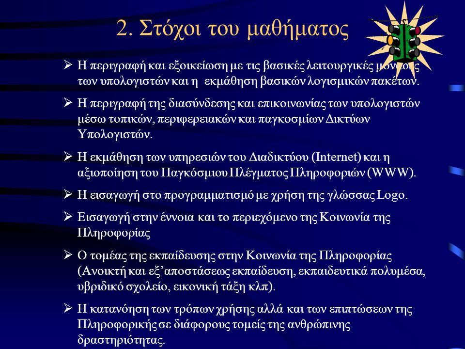 1. Γενική περιγραφή μαθήματος Οι φοιτητές/τριες….